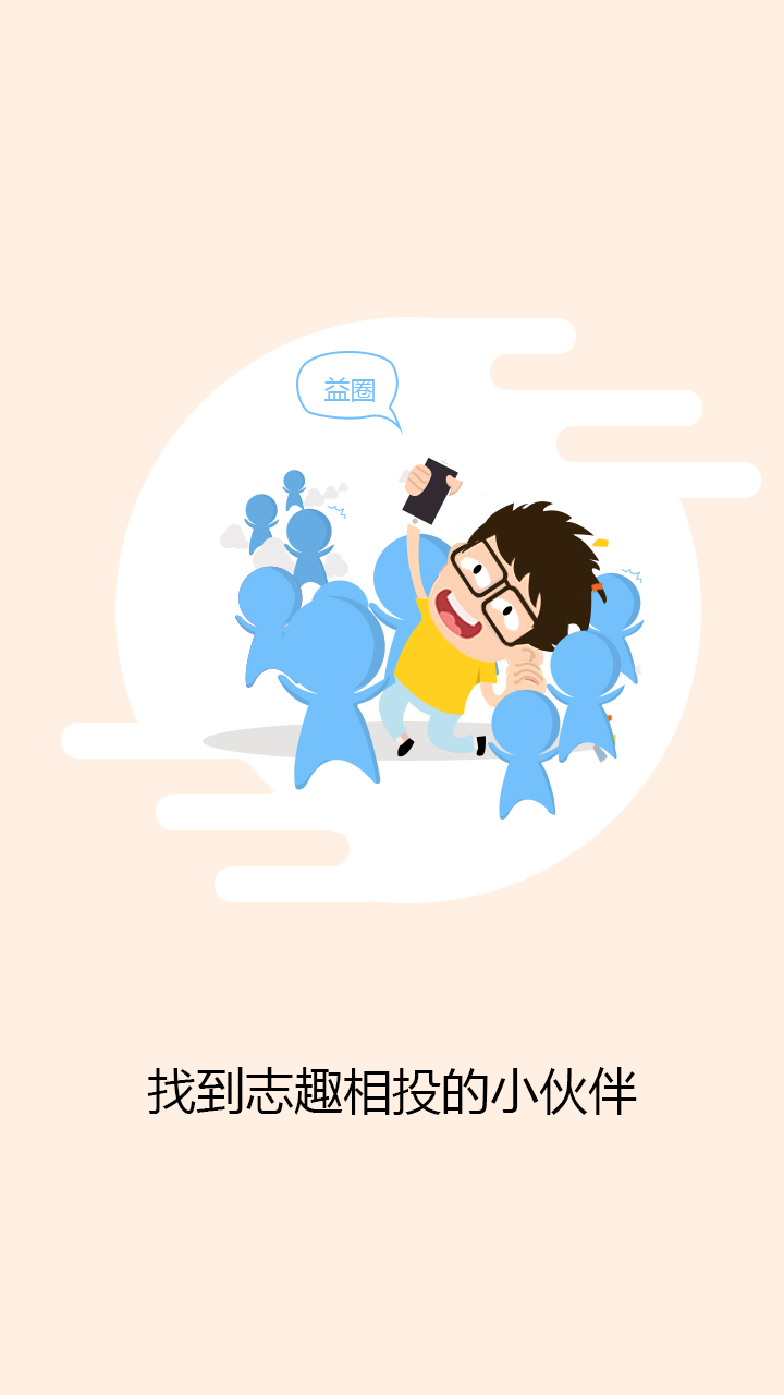 益酷App