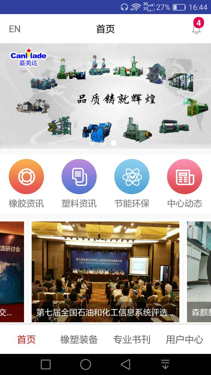 中国橡塑装备