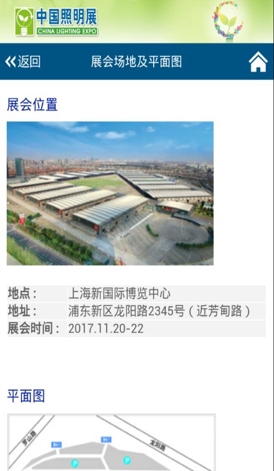 中国照明展