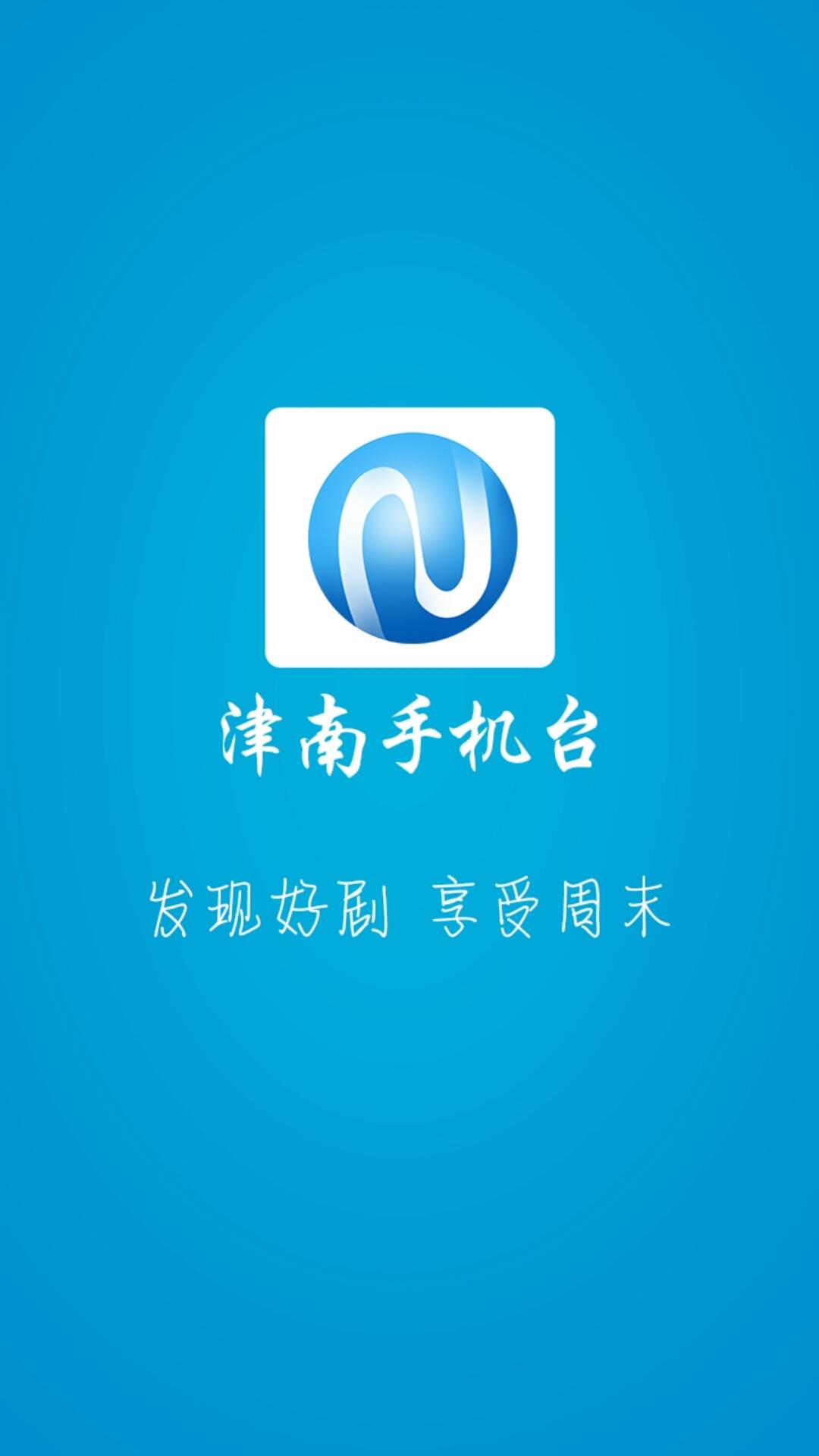 津南手机台