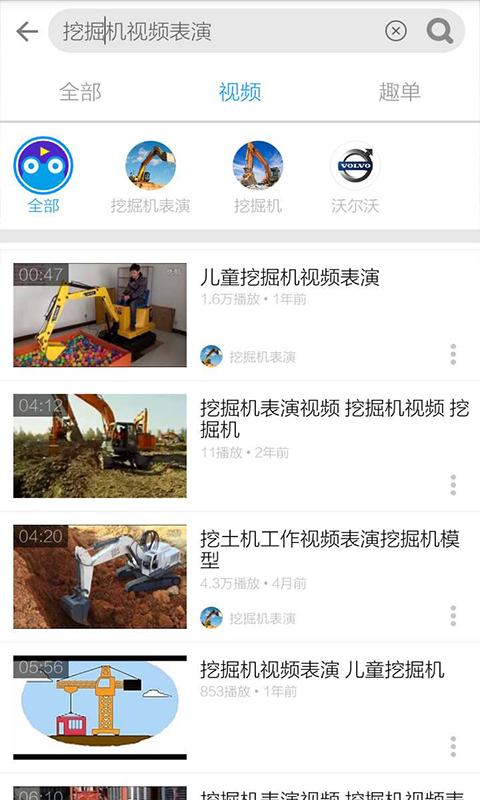 挖土机工作视频