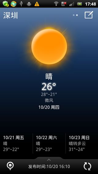MIUI天气时钟