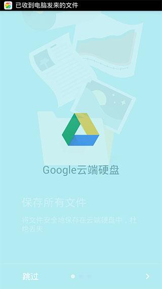 谷歌云端硬盘 Google Drive