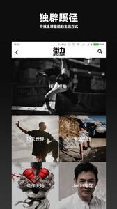 街力app