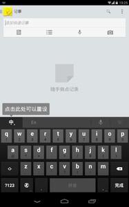 谷歌拼音输入法 v4.4.0.145418400-arm64-