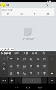 谷歌拼音输入法手机版 v4.4.0.145418400-arm64-