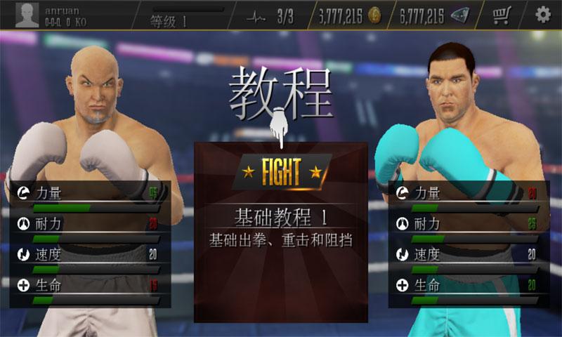 真实拳击2免谷歌修改版