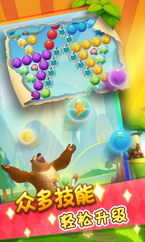 熊出没之泡泡大战