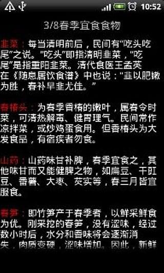 中医体质食疗养生