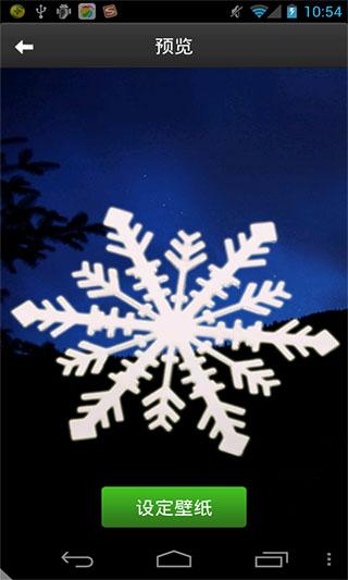 旋转的雪花动态壁纸