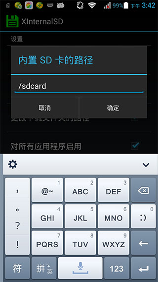 自定义内置SD卡的路径 XInternalSD