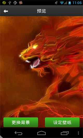 狮子座动态壁纸