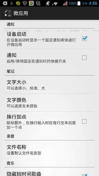 微应用汉化版 Tiny Apps