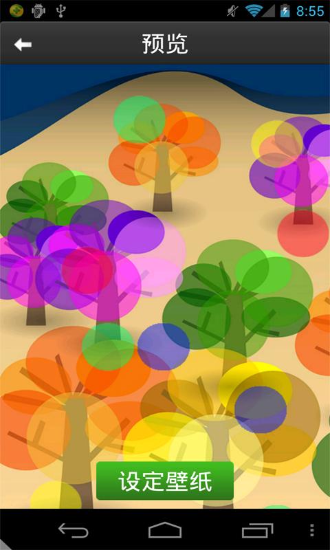 彩树动态壁纸