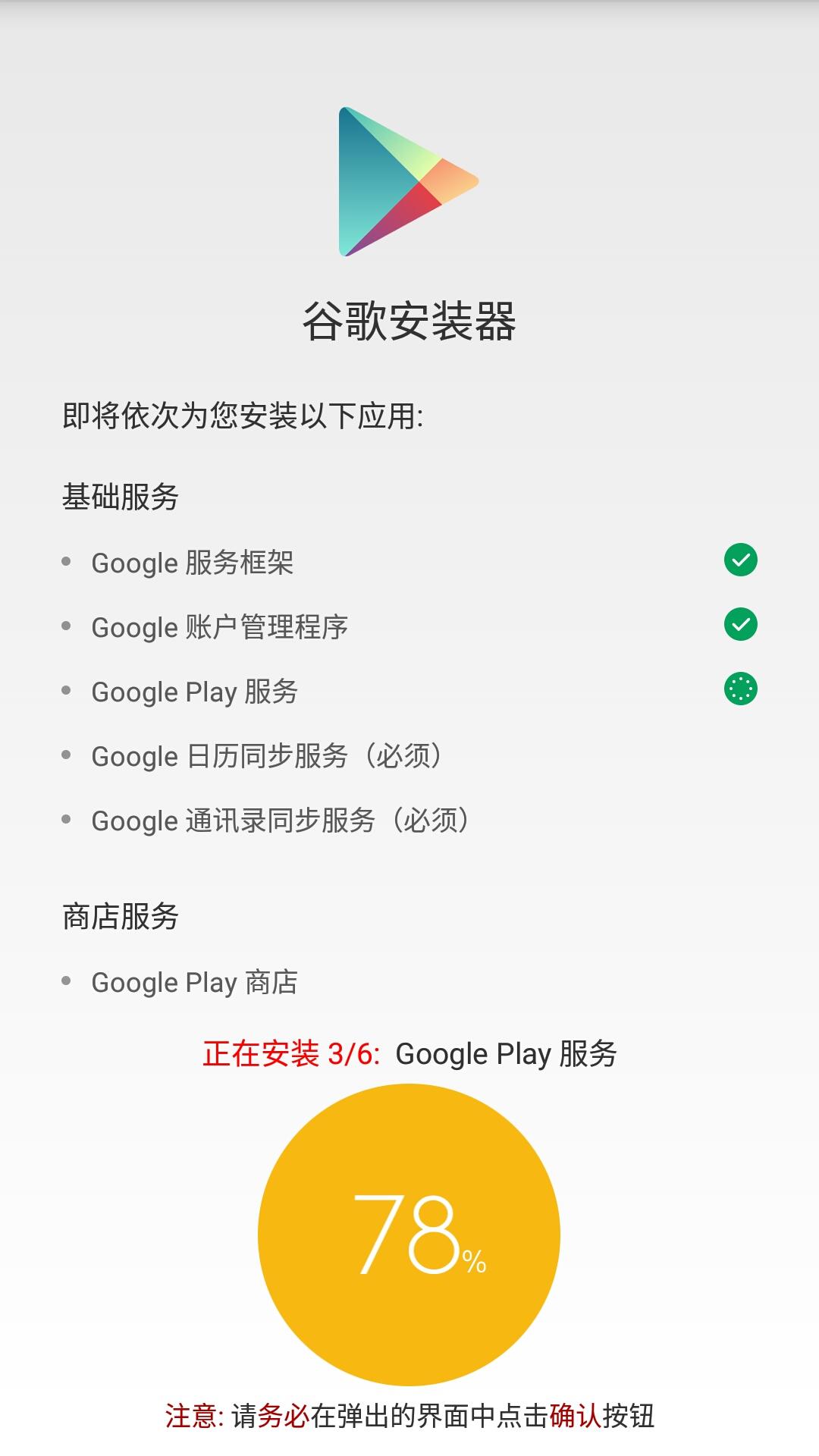谷歌安装器免root版