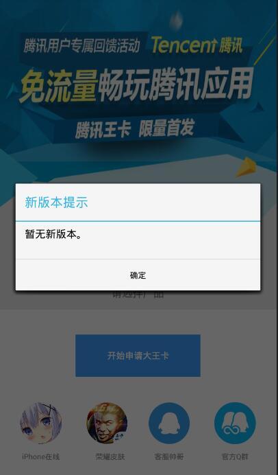 腾讯大王卡app助手