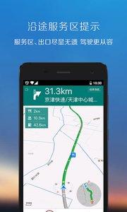 腾讯地图导航2016
