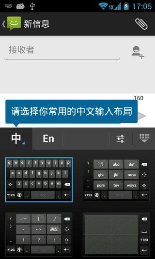 谷歌拼音输入法 v4.3.1.128147547-armeabi-