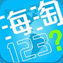 海淘123 0.5.10