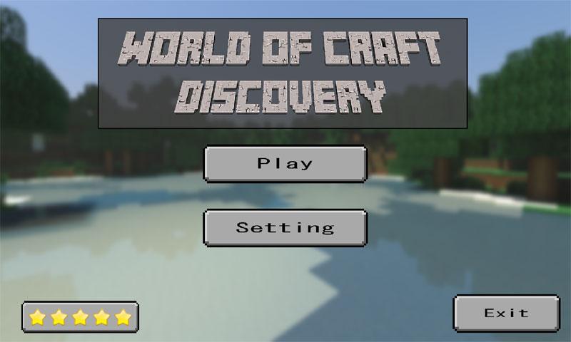 我的世界:探索