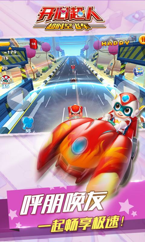 开心超人超时空飞车