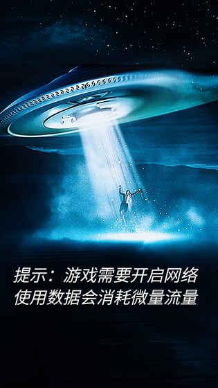 劫难外星入侵