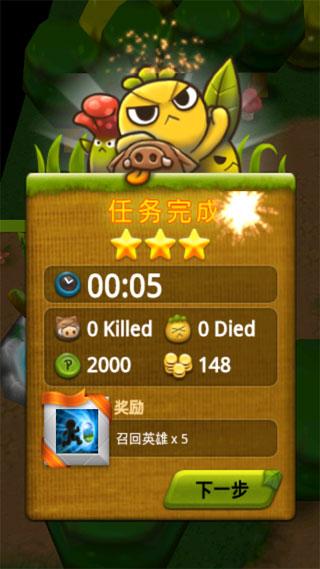 植物保卫战中文版