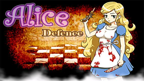 爱丽丝的防御