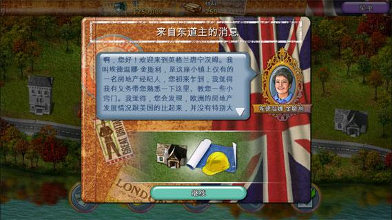 地产大亨3:欧洲护照完整版
