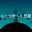 孤独一人的星球游戏 1.1.6