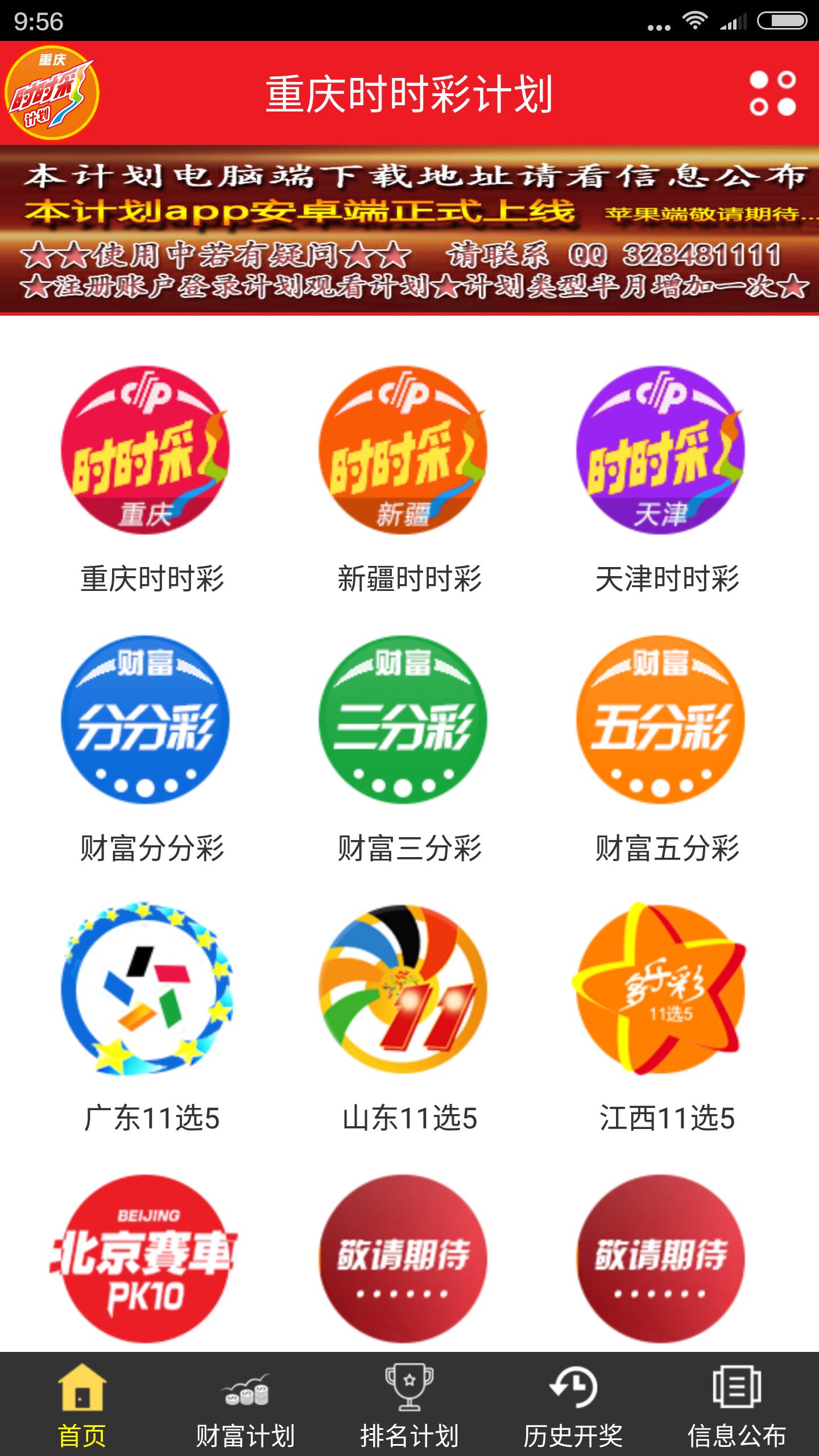 北京赛车pk10计划软件官方 北京赛车pk10计划APP免费 北京赛车pk10