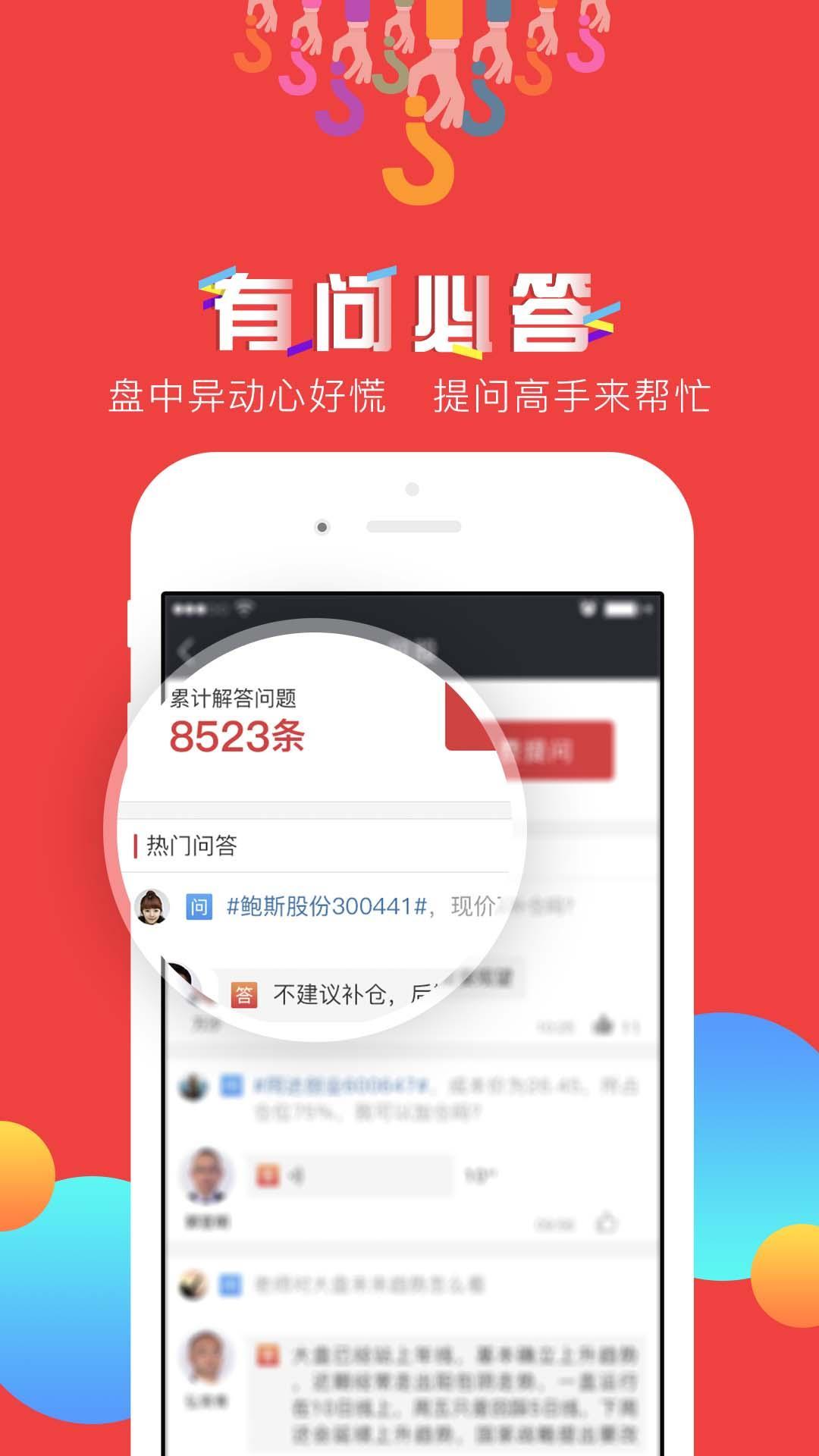 华股财经炒股票软件