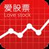 爱股票 3.0.0