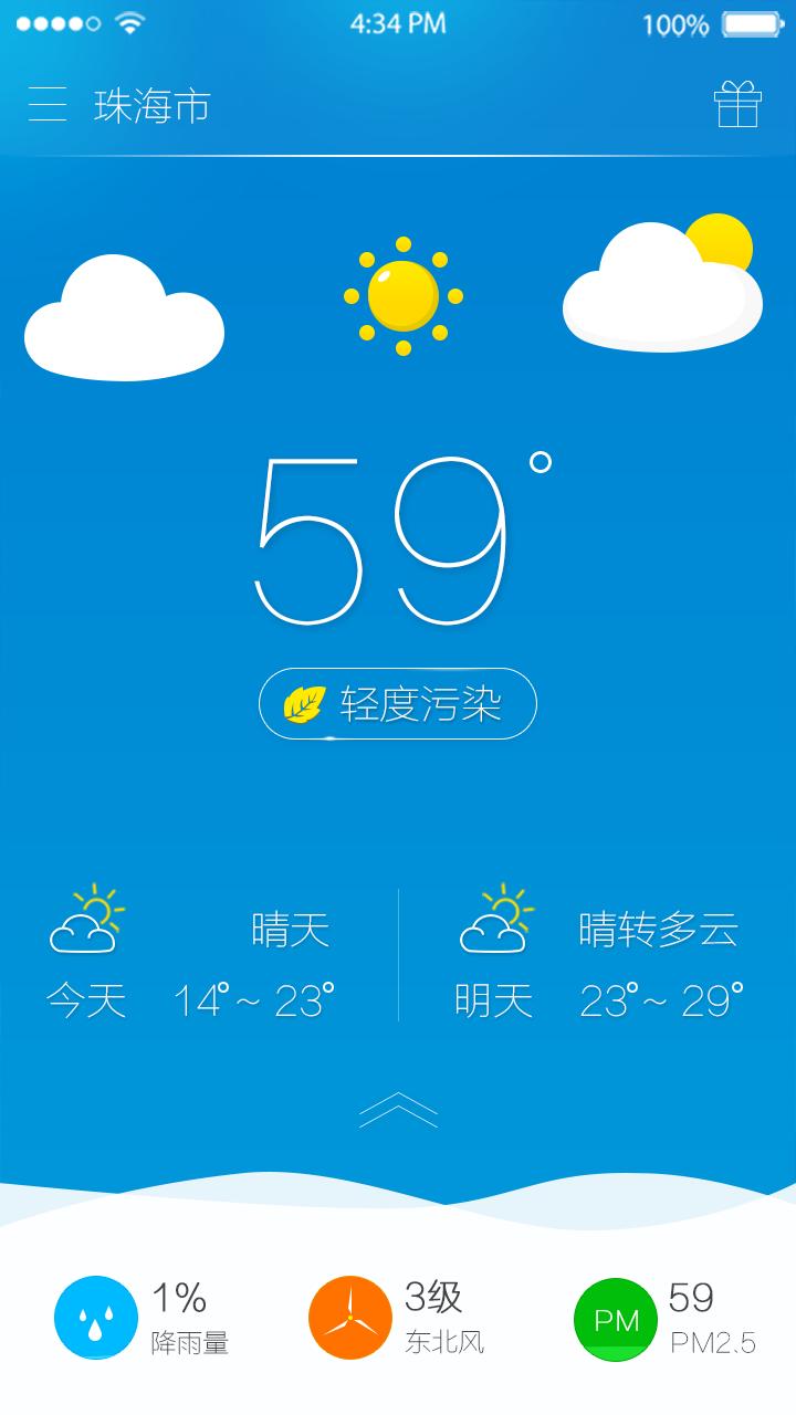 365桌面天气