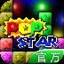 PopStar!消灭星...