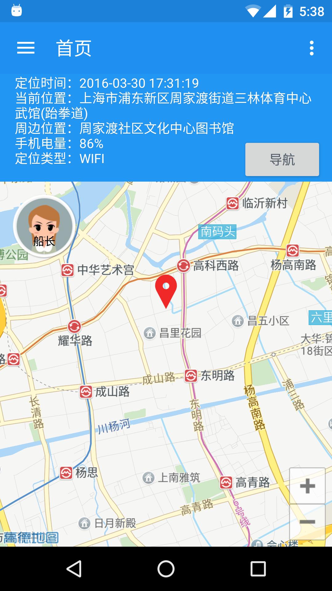 小安手机定位app下载_小安手机定位软件免费下载