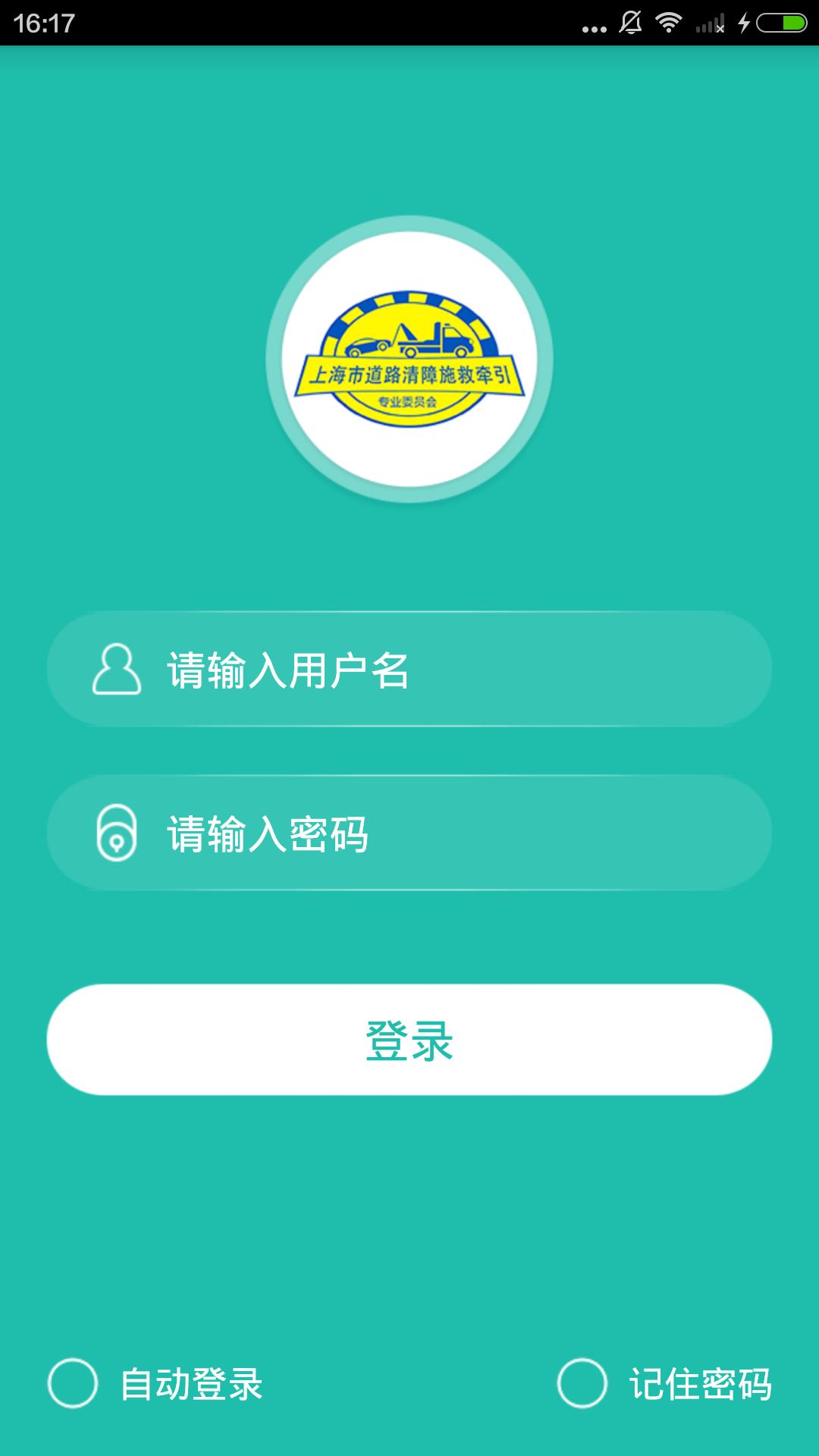 牵引车 --> 本款app可以为牵引车公司提供日常服务,包括数据查询、数据采集、地图定位和信息查询等等,其中数据采集包括文字、图片和录音,能满足复杂的采集需求,牵引车公司可以方便的查询员工的派单情况。 牵引车更新描述 现场照片增加至最多15张;增加手机拍照识别车牌功能;增加历史金额的曲线统计表查看功能;增加退单功能。