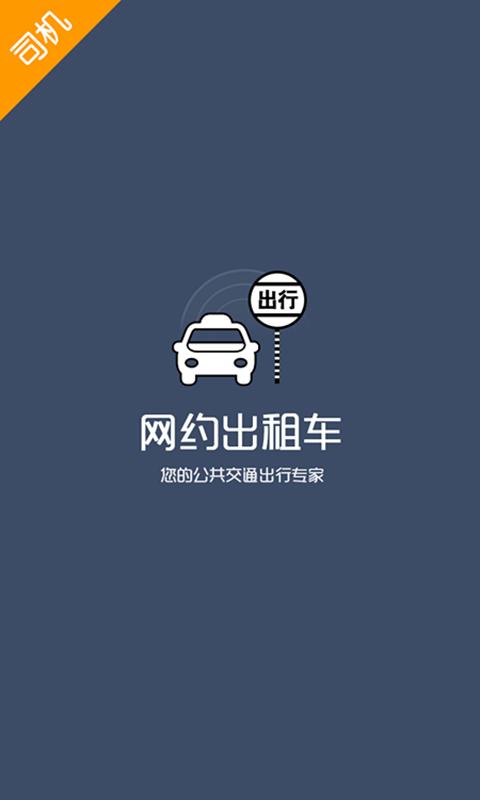 出租车司机端