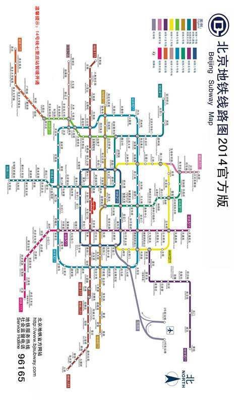 北京地铁线路图APP 北京地铁线路图软件免费 北京地铁线路图5.8.9高图片