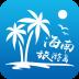 海南旅游岛5.0.0