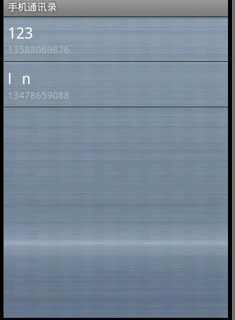 手机通讯录