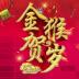 2016微祝福 1.1.0