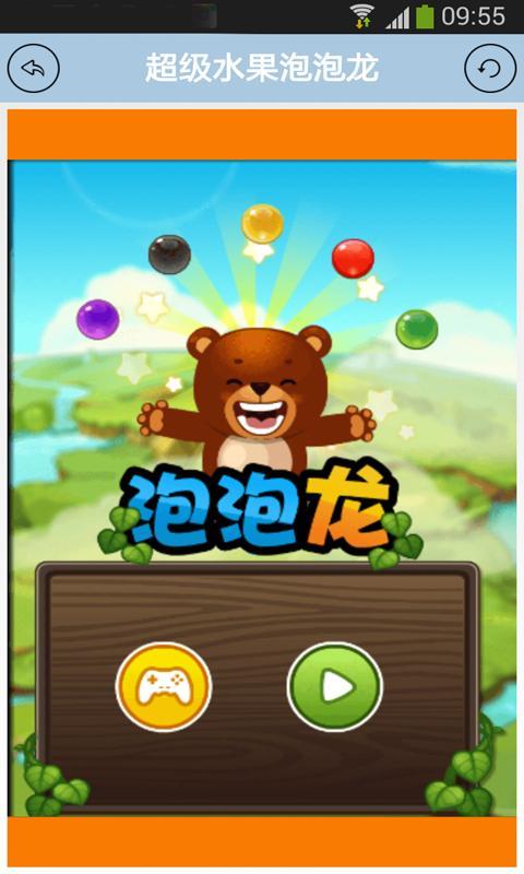 在线免费儿童小游戏_最好小游戏在线玩APP下载_最好小游戏在线玩官方免费下载_最好小 ...