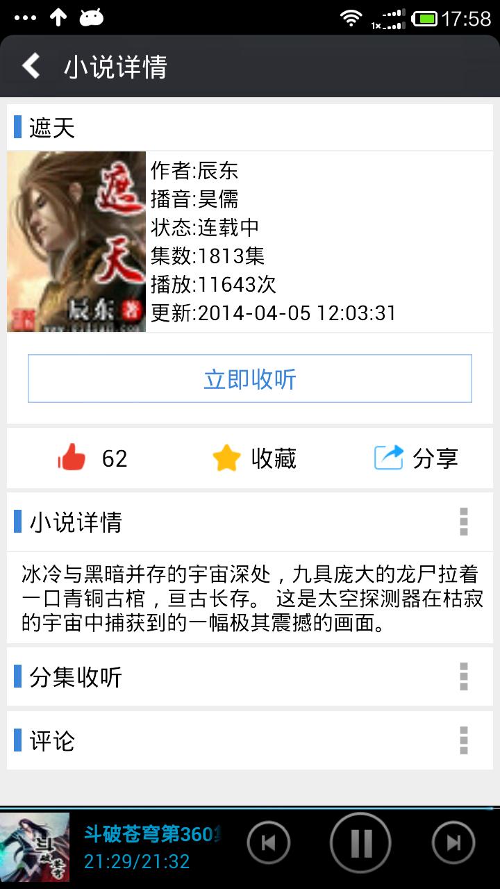 有声小说app_盗墓笔记有声小说app下载_有声小说阅读器app