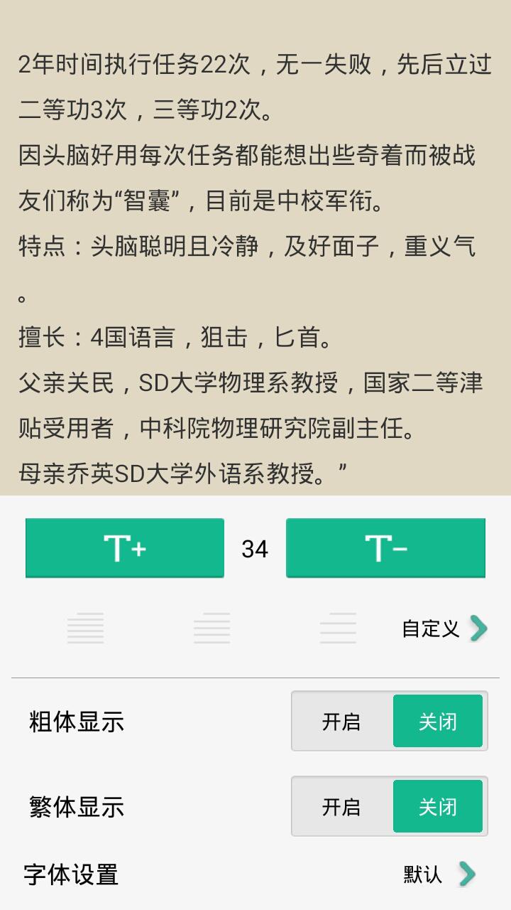 TXT阅读免费小说大全 --> 1、阅读器为您自动提取文档目录,您可以方便查看文档目录,并快速找到自己需要的内容。 2、拥有超快的启动速度。精心打造各项阅读功能,是一款为电子阅读用户量身定做的轻量、快速、方便和美观的阅读工具。 3、支持PDF及TXT两种格式,采用多标签的展示形态,支持多个文档同时打开。 4、离线阅读,在线缓存,无需浪费宝贵流量。 5.