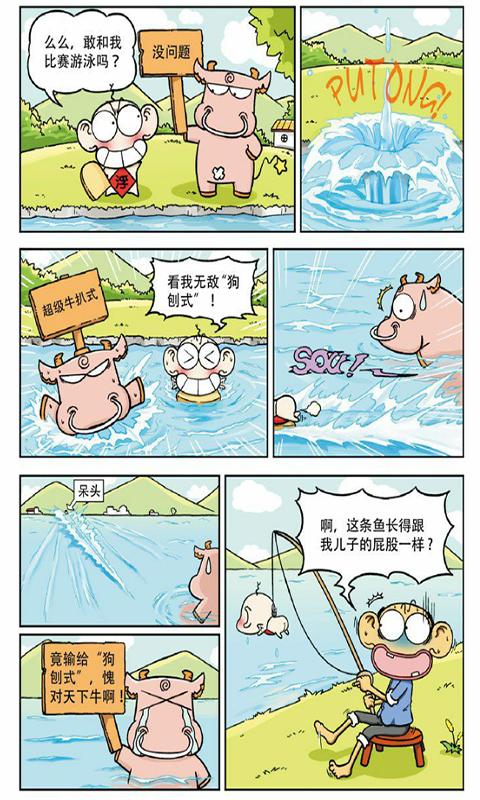 新版爆笑校园漫画