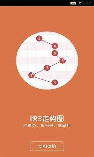 11选5走势图