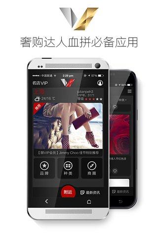 名店VIP中国