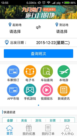 中交票务网