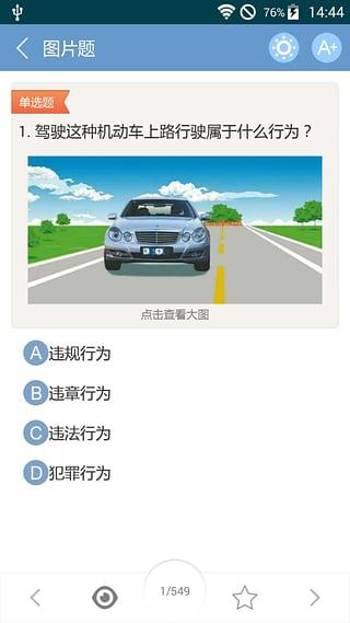 2016驾考驾照宝典